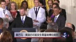 奥巴马:美国仍可能发生零星埃博拉病例