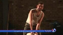 نمایش یک نفره جوان فلسطینی در لندن: هنر جای جنگ