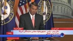 جان بینر: هرچه توان داریم برای جلوگیری از توافق اتمی به کار خواهیم بست