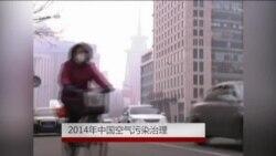 年终报道:中国空气污染治理