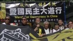 六四前夕 香港举行纪念活动