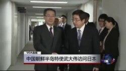VOA连线(歌篮): 中国朝鲜半岛特使武大伟访问日本 日本菲律宾加强双边军事防务关系