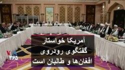 آمریکا خواستار گفتگوی رودروی افغانها و طالبان است