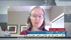 گفت وگو با با ایمی برگ کویست در مورد رای سازمان ملل به قطعنامه پیشنهادی کانادا