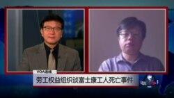 VOA连线李强: 劳工权益组织谈富士康工人死亡事件
