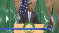 اوباما: آمریکا متعهد به کمک به حل بحرانهای آفریقا است