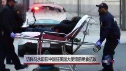 中国访民马永田在中国驻美使馆前绝食抗议昏倒