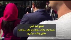 تجمع اعتراضی خریداران رامک خودرو و نگین خودرو مقابل بانک مرکزی ایران