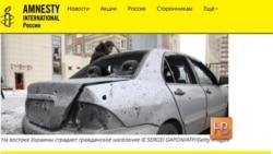 Amnesty International об обстановке в восточной Украине