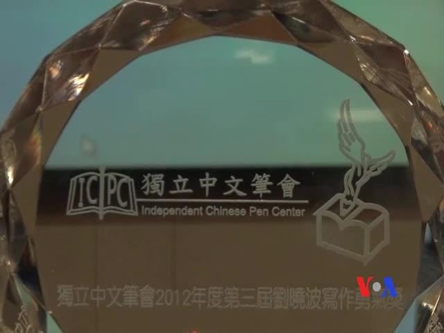 獨立中文筆會在港頒獎 多位會員遇阻無法現身