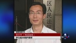 VOA连线:伊力哈木辩护律师李方平介绍庭审最新情况
