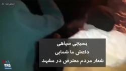 بسیجی سپاهی داعش ما شمایی شعار مردم معترض در مشهد