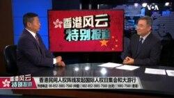 香港风云(2019年12月8日)