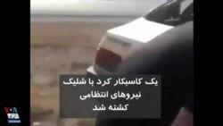 یک کاسبکار کُرد با شلیک مستقیم ماموران پلیس اهواز کشته شد
