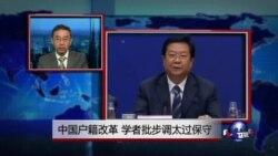 VOA连线:中国户籍改革,学者批步调太过保守