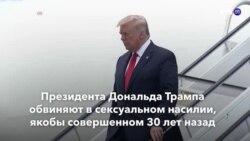 Новости США за минуту – 8 сентября 2020