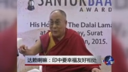 达赖喇嘛:印中要幸福友好相处
