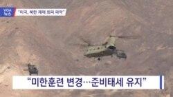"""[VOA 뉴스] """"미국, 북한 제재 회피 파악"""""""