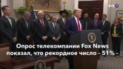 Новости США за минуту – 10 октября 2019