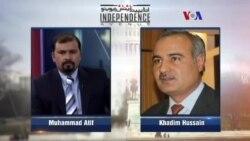 انڈی پنڈنس ایوینو - طالبان کے خلاف پاک افغان قیادت متحد