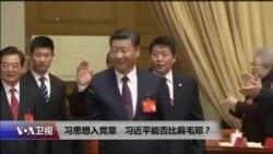 焦点对话:习思想入党章,习近平能否比肩毛邓?