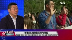 香港风云(2020年1月5日)