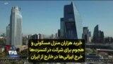 خرید هزاران منزل مسکونی و هجوم برای شرکت در کنسرتها خرج ایرانیها در خارج از ایران