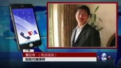 VOA连线: 基督教维权律师张凯日前被中国当局释放