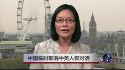 VOA连线:中国临时取消中英人权对话
