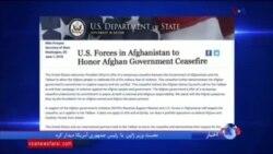حمایت آمریکا از از آتش بس کابل با طالبان