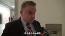 共和党籍史密斯议员强调,中国不拥有台湾