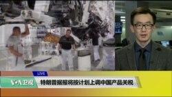 VOA连线(乔栈):特朗普据报将按计划上调中国产品关税