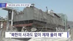 """[VOA 뉴스] """"제재 완화 논하는 한국 부적절"""""""