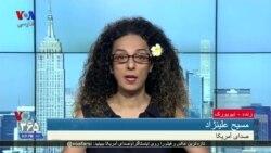 واکنش مسیح علینژاد به خامنه ای که گفته بود زنان مقصر آزار و تجاوز جنسی هستند؛ انگشت از چشم زنان درآورید