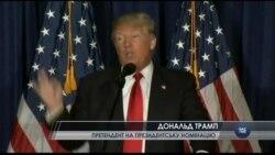 Інтереси Америки понад усе - Дональд Трамп розповів про свою зовнішню політику. Відео