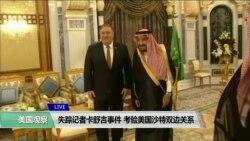 VOA连线(张蓉湘):失踪记者卡舒吉事件考验美国沙特双边关系