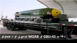 د ستر امریکایي بم په هکله معلومات چې نن په افغانستان کې استعمال شو