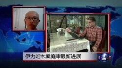 VOA连线:伊力哈木案庭审最新进展