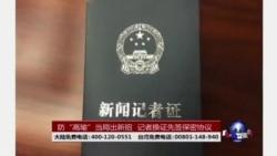 """时事大家谈:防""""高瑜""""当局出新招 记者换证先签保密协议"""