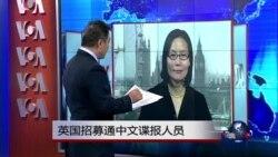 VOA连线:英国招募通中文谍报人员
