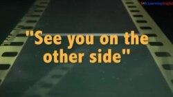 «Английский как в кино» - See you on the other side – Увидимся в другой жизни