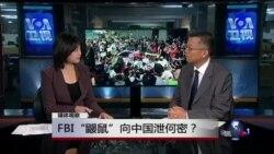 """媒体观察:FBI""""鼹鼠""""向中国泄何密?"""