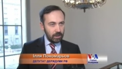 Ілля Пономарьов: Путін не контролює ситуацію. Відео