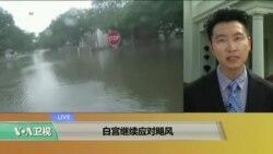 VOA连线:白宫继续应对飓风