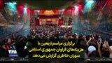 برگزاری مراسم اربعین با هزینههای فراوان جمهوری اسلامی؛ سوران خاطری گزارش میدهد