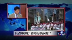 焦点对话: 反占中游行,香港另类民意?