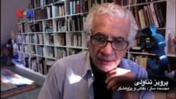 نمایش آثار پرویز تناولی در آمریکا