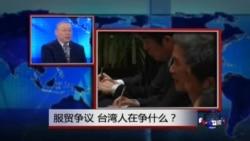 焦点对话:服贸争议,台湾人在争什么?