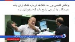 نگاهی به انتقادها از کتک زدن یک خبرنگار توسط نادر قاضی پور