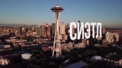 """""""Америка. Большое путешествие"""" – серия 11 – Сиэтл"""
